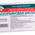 Аскорбиновая кислота (раствор): показания и инструкция по применению