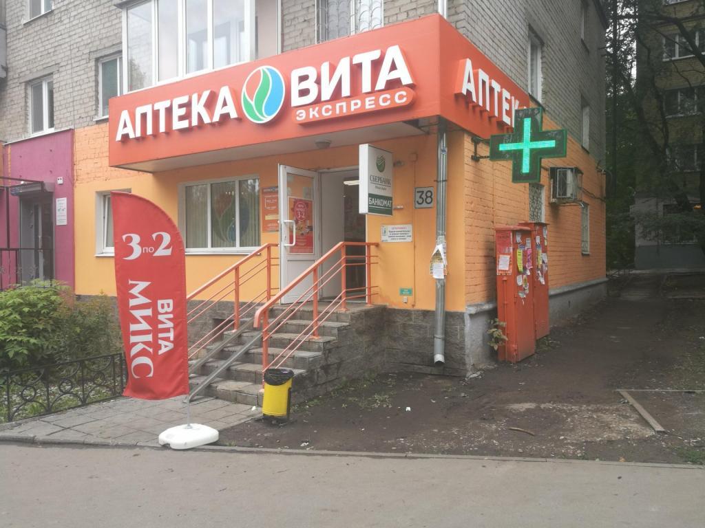 Свежие отзывы об аптеке Вита
