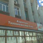 Азиатско-Тихоокеанский Банк в Улан-Удэ: адреса отделений и режим работы