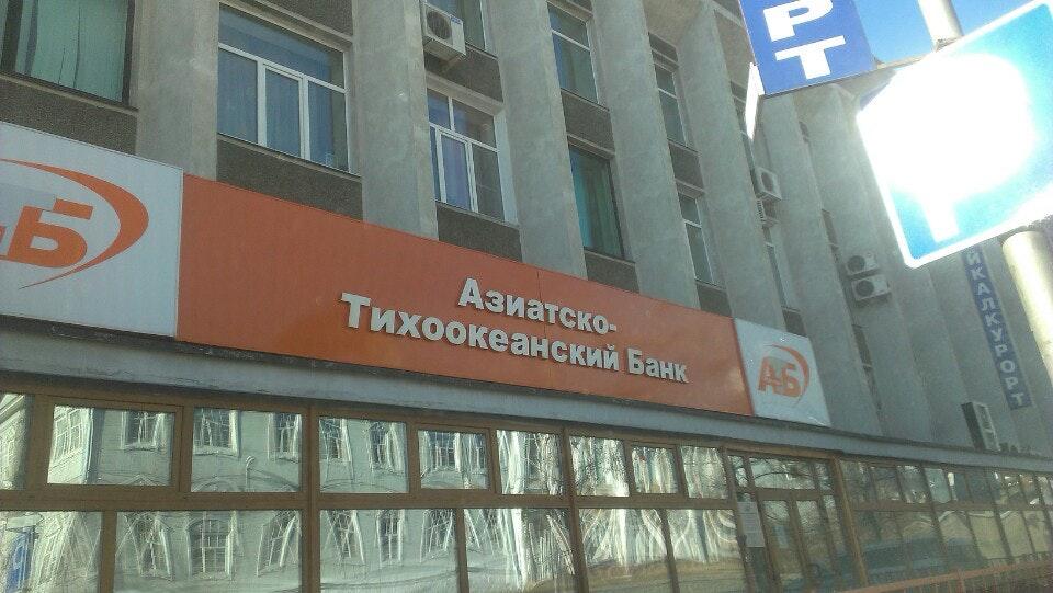 Почта банк улан удэ кредит
