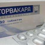 Таблетки Торвакард: инструкция по применению, аналоги и отзывы