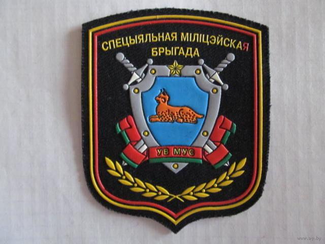 Нашивка ВВ МВД Республики Беларусь