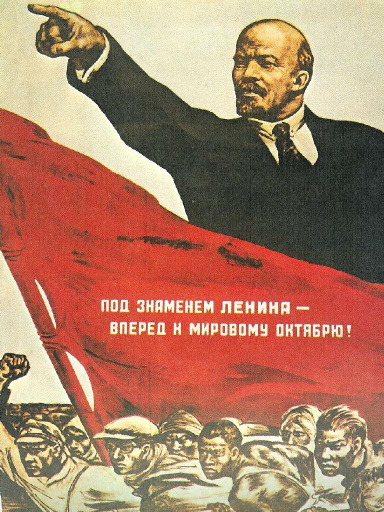 Советский коммунистический плакат