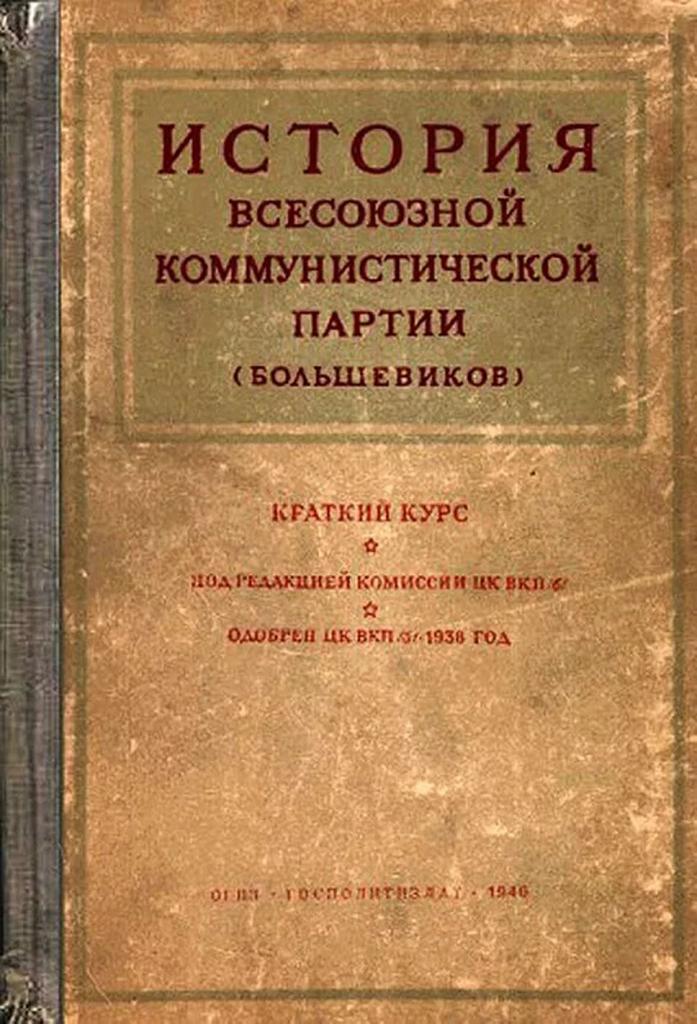 Один из учебников по научному коммунизму