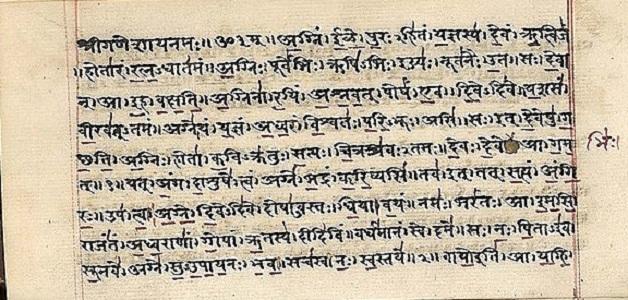 Писание ригведа