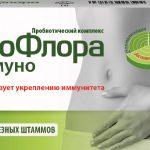 РиоФлора Иммуно: аналоги, состав, инструкция по применению