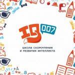 Международная школа скорочтения IQ007: отзывы сотрудников о работодателе, адреса и вакансии