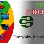 MiniDLNA - настройка сервера, советы по установке, концигурации