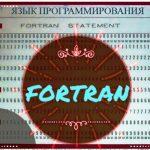 Язык программирования Fortran - описание, основные команды и функции