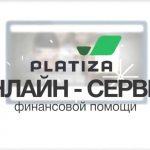 Platiza: отзывы, условия получения кредитов, сроки выплат