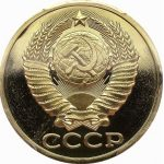 Монеты Советского Союза и современной России: из какого металла делают монеты, их особенности и разн...