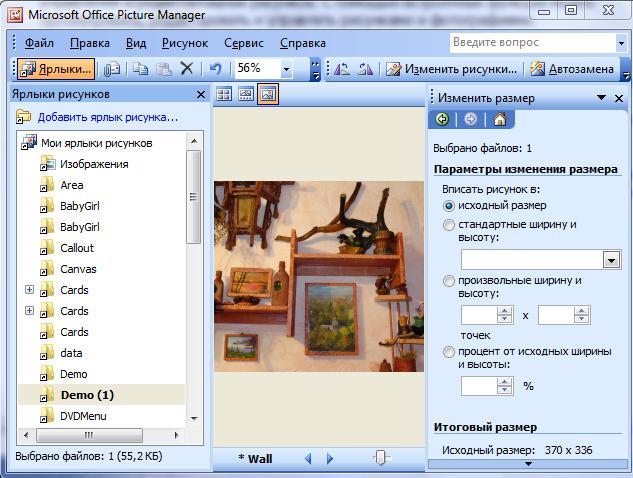 Просмотрщик изображений из офисного набора