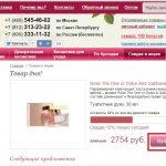 Арома-бутик: отзывы покупателей и фото, ассортимент, промокоды и советы по выбору косметики
