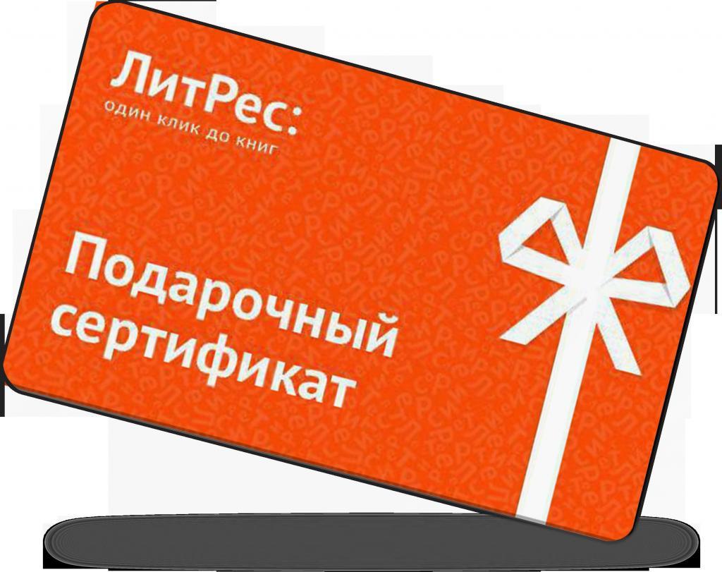 """Подарочный сертификат от """"ЛитРес"""""""