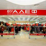 Алеф: отзывы о магазине, модели одежды, выбор и качество изделий