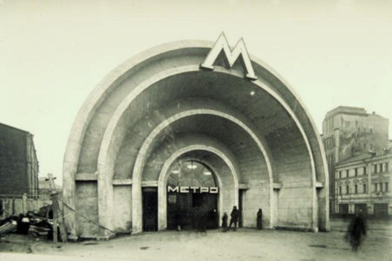 Концепция метро