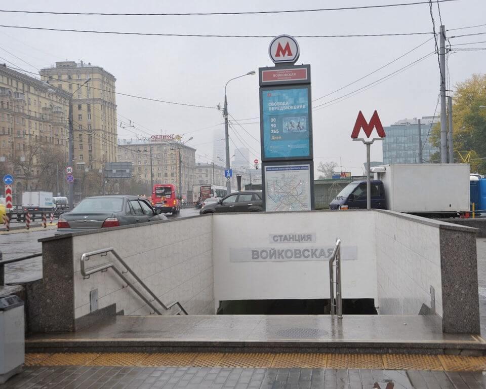 <mixchars>C</mixchars>танция метро «Войковская»