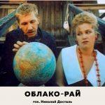 Трагикомедия «Облако-рай». Актеры и создатели