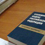 Заявление о возбуждении уголовного дела: образец, порядок заполнения и подачи