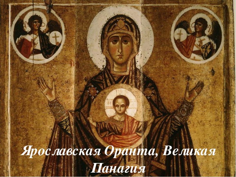 Ярославская Оранта