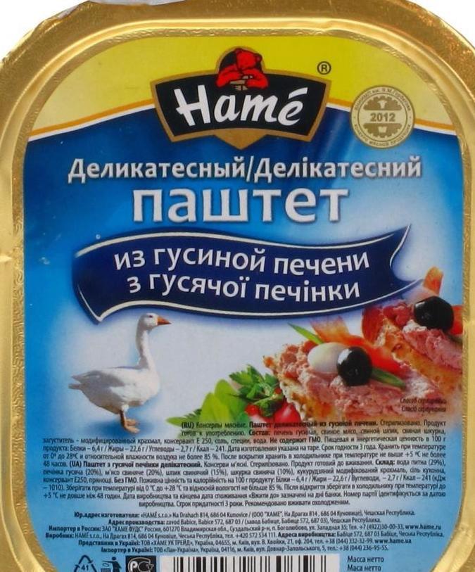 паштеты из печени hame