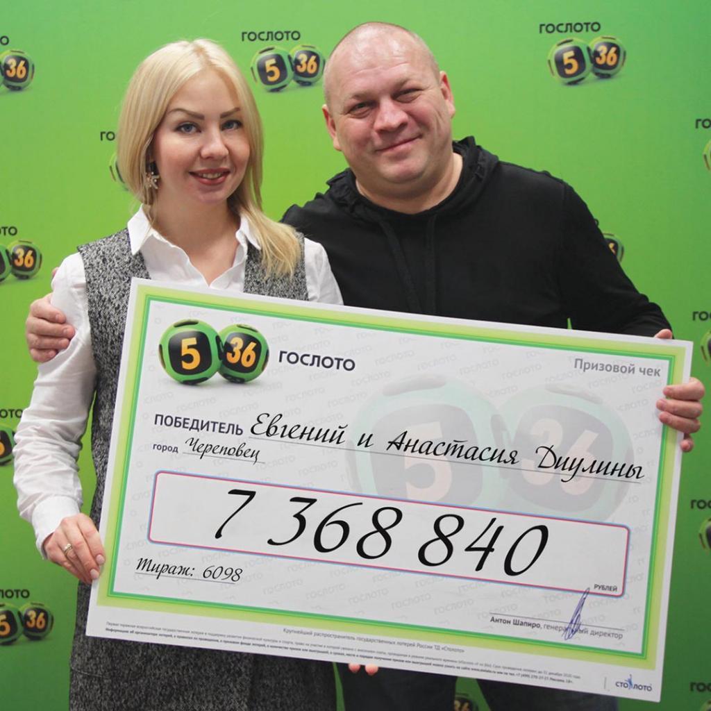 победители лотереи