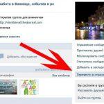 Как сделать из группы публичную страницу ВКонтакте? Разница, плюсы и минусы