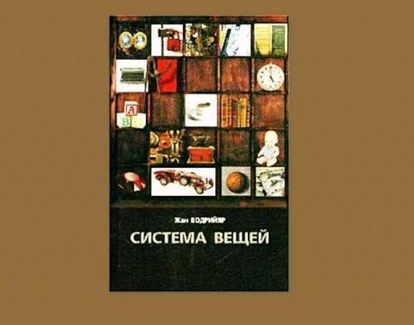 "Книга Бодрийяра ""Система вещей"""